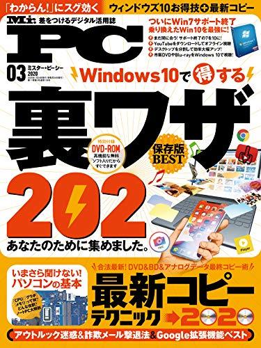 Mr.PC (ミスターピーシー) 2020年3月号 [雑誌]