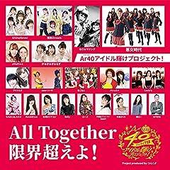 アラフォーアイドル輝け!プロジェクト「All Together 限界超えよ!」のCDジャケット
