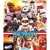ロボ・ジョックス 30周年Blu-ray超・特別版 [Blu-ray]