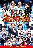 THE カラオケ★バトル 2016 U-18歌うま甲子園[DVD]