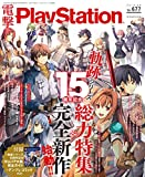 電撃PlayStation Vol.677 [雑誌]