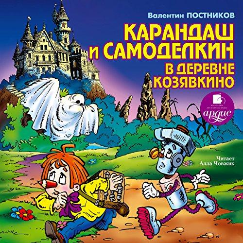 Karandash i Samodelkin v derevne Kozyavkino audiobook cover art