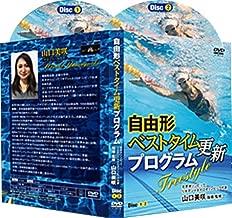 自由形ベストタイム更新プログラム 【北京オリンピック、リオデジャネイロオリンピック代表 山口美咲 指導・監修】DVD2枚組