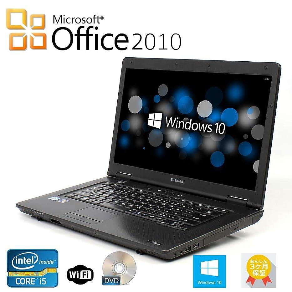 モジュール到着する歌詞【Microsoft Office2010】【Win10】TOSHIBA B551 /第二世代 Core i5/メモリ4GB/HDD250GB/DVDドライブ/15.6インチ/Wifi/中古ノートパソコン