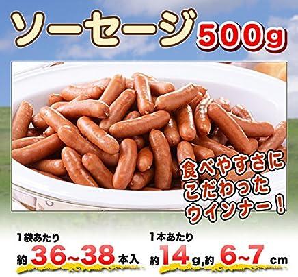 ソーセージ 500g(約36~38本)【ウインナー/ソーセージ】