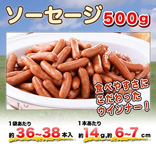 ソーセージ 500g(約36〜38本)【ウインナー/ソーセージ】