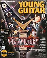 YOUNG GUITAR (ヤング・ギター) 2015年 03月号