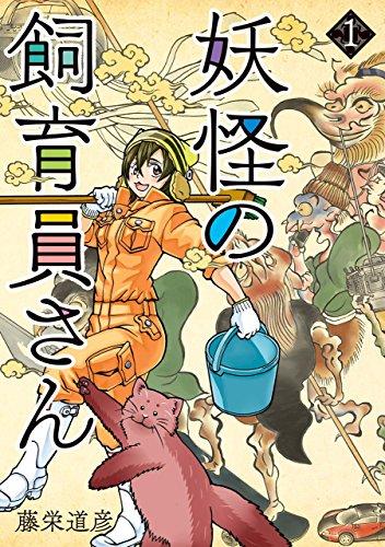 妖怪の飼育員さん 1巻: バンチコミックス