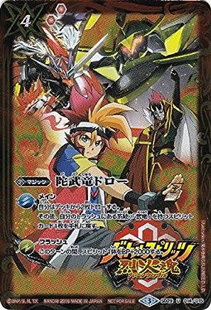 【バトルスピリッツ烈火魂 DVD-BOX】SD29-014 陀武竜ドロー U [2016]