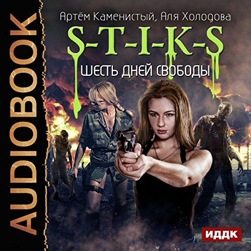 Six Days of Freedom [Russian Edition] audiobook cover art