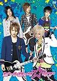 ビートロック☆ラブ (通常版) [DVD] image
