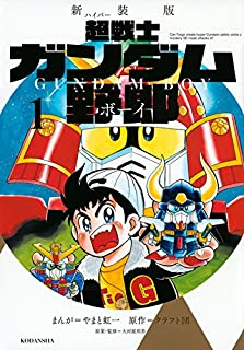 新装版 超戦士 ガンダム野郎(1) (KCデラックス)
