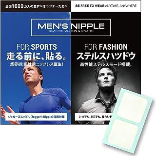 メンズニップル 男性用ニップレス スケルトン仕様 透明 水や汗に強い&通気性良好 メンズニップレス 1ケース(5セット=10枚入り)