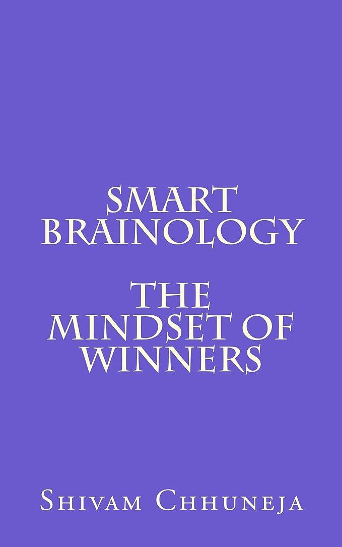 どこでも知覚オプションSmart Brainology The Mindset Of Winners: Set Goals, Increase Productivity, Multiply Time and Follow Your Dreams (English Edition)