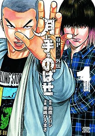 QPトム&ジェリー外伝月に手をのばせ 1 (少年チャンピオン・コミックスエクストラ)