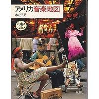 アメリカ音楽地図 (とんぼの本)