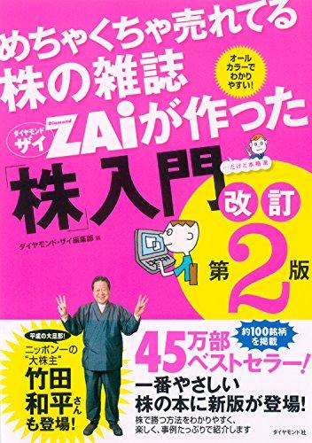 [ダイヤモンド・ザイ編集部]のめちゃくちゃ売れてる株の雑誌ZAiが作った「株」入門 改訂第2版