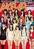 AKB48総選挙! 水着サプライズ発表2012 (集英社ムック)