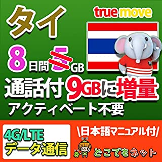 タイ 4G 高速 データ 通信 SIM カード (9GB/8日間(通話付き))