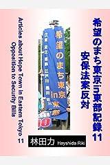 安保法案反対 希望のまち東京in東部記録 Kindle版