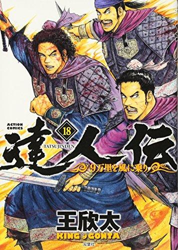 達人伝~9万里を風に乗り~(18) (アクションコミックス)