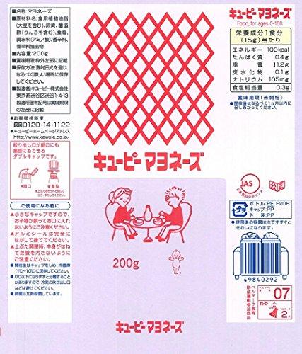 キユーピー マヨネーズ 袋200g [0292]