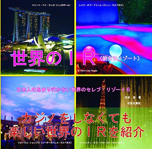 世界のIR(統合型リゾート) (日本人のあまり行かない世界のセレブ・リゾート6)