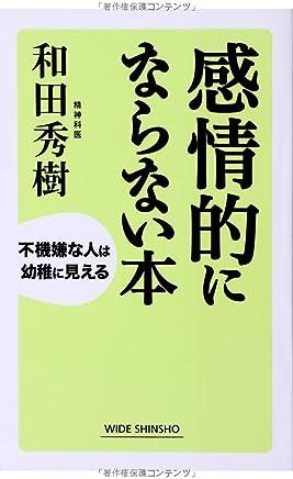 感情的にならない本 (WIDE SHINSHO203) (ワイド新書) (新講社ワイド新書)