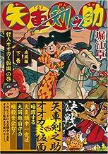 矢車剣之助〔完全版〕―疾風編―【下】 (マンガショップシリーズ 248)