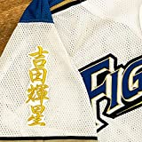 日本ハム ファイターズ 刺繍ワッペン 吉田 輝星 ネーム 2 白布 ユニフォーム 応援