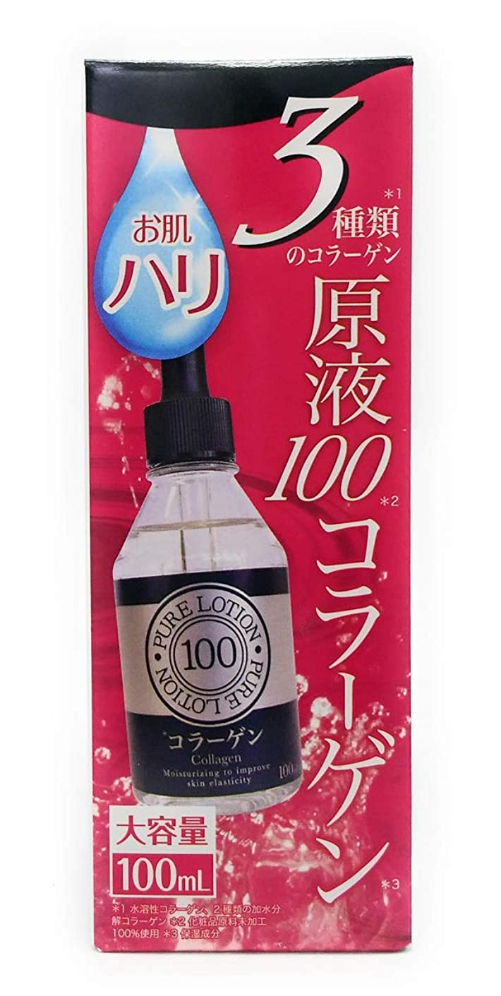 オズワルド冗長にやにやジャパンギャルズ 3種類のコラーゲン 原液100% コラーゲン たっぷりの大容量 100ml