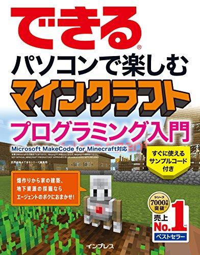 できる パソコンで楽しむ マインクラフト プログラミング入門 Microsoft MakeCode for Minecraft 対応