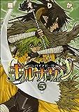 バンパイアドール・ギルナザン (5) (IDコミックス ZERO-SUMコミックス)