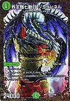 デュエルマスターズ 双極篇 界王類七動目 ジュランネル(ウルトラゴールデンカード) †ギラギラ†煌世主と終葬のQX!!(DMRP07) | デュエマ 自然文明