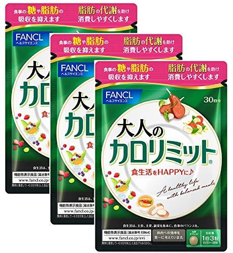 ファンケル (FANCL) (新)大人のカロリミット (約90回分) 270粒 [機能性表示食品] ご案内手紙つき ダイエット サポート サプリ