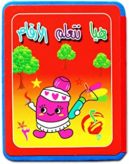 UKR Educational Soft Book Arabic Numbers