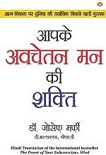Apke Avchetan Man Ki Shakti : आपके अवचेतन मन की शक्ति (Hindi Translation of The Power of Your Subconscious Mind) by Dr. Jo...