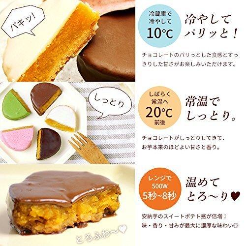 安納芋トリュフ10個入【クール便】