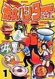 奇食ハンター(1) (ヤンマガKCスペシャル)