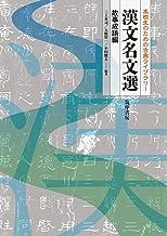 高校生のための古典ライブラリー 漢文名文選 (教科書関連)