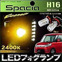 スペーシア スペーシアカスタム MK32S MK42S 系 フォグランプ ゴールデン イエロー 2400K H8/H16 LED 30W効率 2個セット Spacia
