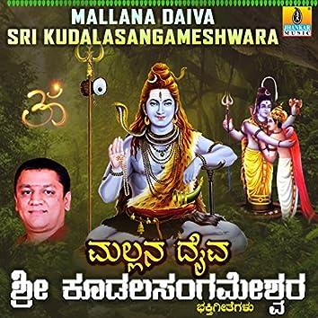 Mallana Daiva Sri Kudalasangameshwara
