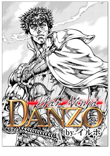戦忍DANZO (ストーリーボックス)