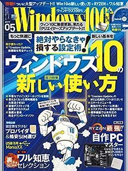 [晋遊舎]のWindows100% 2017年 05月号 [雑誌]