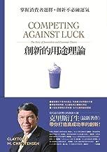 創新的用途理論: 掌握消費者選擇,創新不必碰運氣 (Traditional Chinese Edition)
