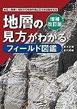 増補改訂版 地層の見方がわかるフィールド図鑑: 岩石・地層・地形から地球の成り立ちや活動を知る | 青木 正博, 目代 邦康 |本 | 通販 | Amazon