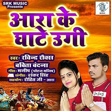 Aara Ke Ghaate Ugi - Single
