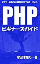 php beginners guide: master web programming language for all beginners primer series (libro books) (Japanese Edition)