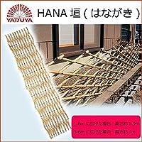 ◇生活日用品 雑貨◇HANA垣(はながき) 57042