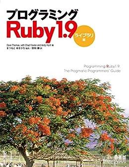 [DaveThomas, ChadFowler, AndyHunt, まつもとゆきひろ, 田和勝]のプログラミングRuby 1.9 ライブラリ編